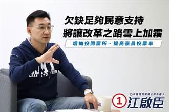 快評》江啟臣大勝 顯示國民黨須打掉重練