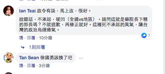 好衰  徐國勇被罵「減分部長」