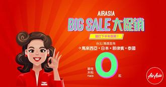 AirAsia大促銷 9月後出發單程未稅0元起