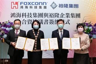鴻海、裕隆簽合資協議 攜手推動台灣產業轉型