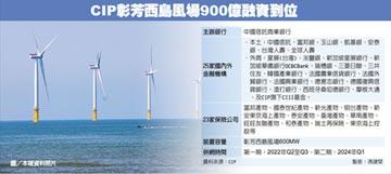 彰芳西島風場900億融資 到位