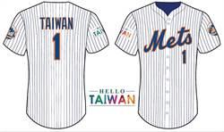 MLB》Hello Taiwan!大都會台灣日送限量球衣