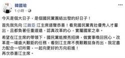 韓國瑜發文「國民黨團結出發的好日子」,賀江啟臣當選