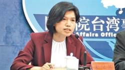 江啟臣當選國民黨主席 國台辦:希望珍惜維護兩黨既有政治基礎