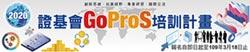 證基會GoProS培訓計畫 報名中