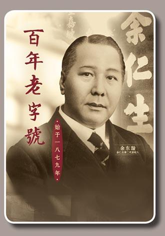 華人世界的漢方食補名牌