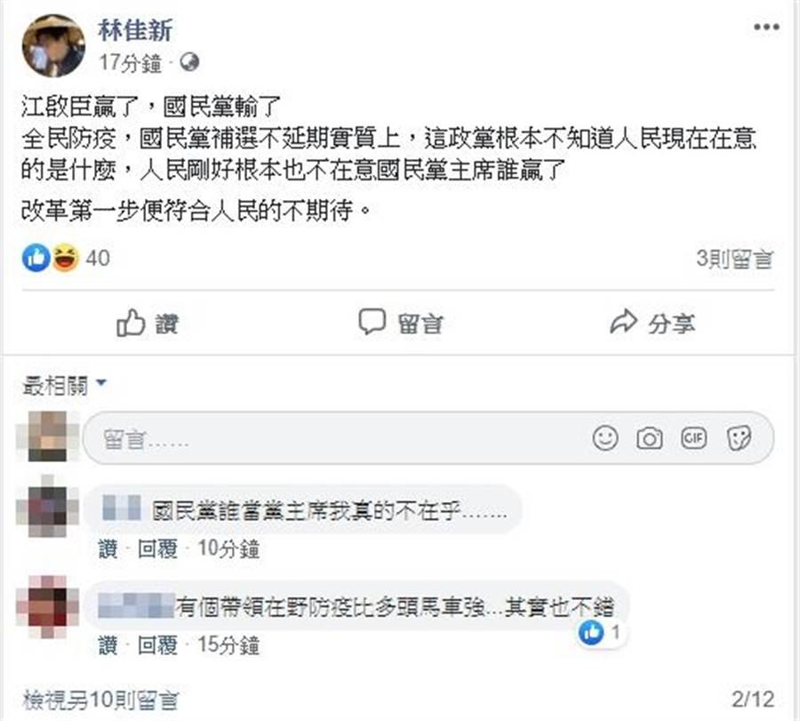 林佳新臉書。