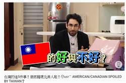 被台灣5件事寵壞 美國人驚呆「台灣太好了」
