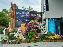 台灣國際蘭展遍地開花 南瀛天文館觀星象兼賞蘭