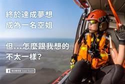 空姐變空救1姐 海巡署首位空中吊掛女救生員俐錦帥氣出勤
