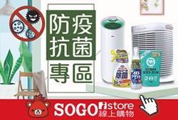 防疫期SOGO消毒用品業績翻倍 美食送到家