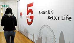 英設華為5G參與限制 美嫌不夠