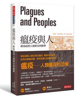 從傳染病歷史 談對文明的衝擊