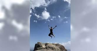 登山客驚恐尖叫!張洛偍懸石上一跳:哥有練過