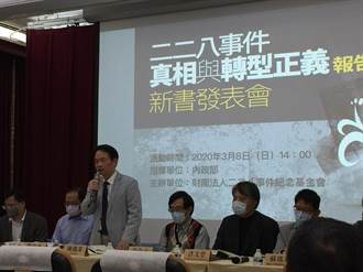 國史館長陳儀深:國民黨應該認養228該負起的責任
