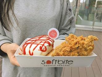 超浮誇療癒系 Softbite舒芙蕾厚鬆餅