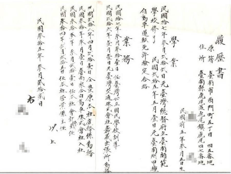 一名男網友無意間找到外曾祖父的履歷表,分享到臉書社團引起熱議。(圖/ 臉書《爆廢公社》@賴姓網友授權提供)