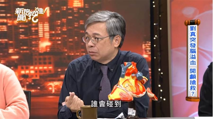 心臟科醫師洪惠風拿定時炸彈來形容心臟手術。(摘自YT《新聞挖挖哇》)