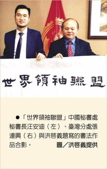 洪啟義題寫「世界領袖聯盟」書法名銜