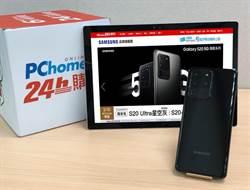 銷售動能強!PChome 24h購物去年三星手機銷量年成長100%