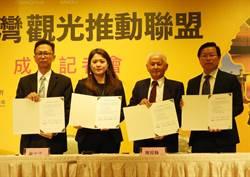 中台灣觀光推動聯盟成立  4縣市官產合作再出發