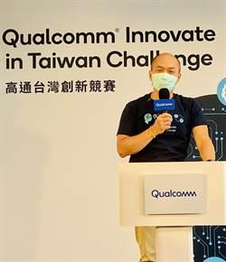 《科技》要當台灣創新巨人的肩膀,高通台灣創新中心揭幕