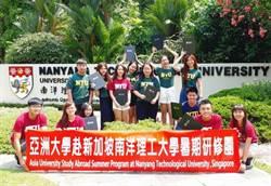 攜手國際15大學亞大推雙聯學位一條龍
