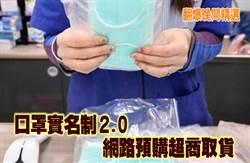 《翻爆晚間精選》口罩實名制2.0 網路預購超商取貨