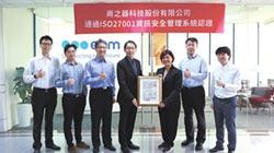 商之器通過ISO 27001認證