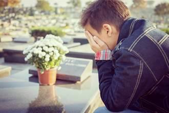 遇喪親之痛 心理分析師曝如何面對