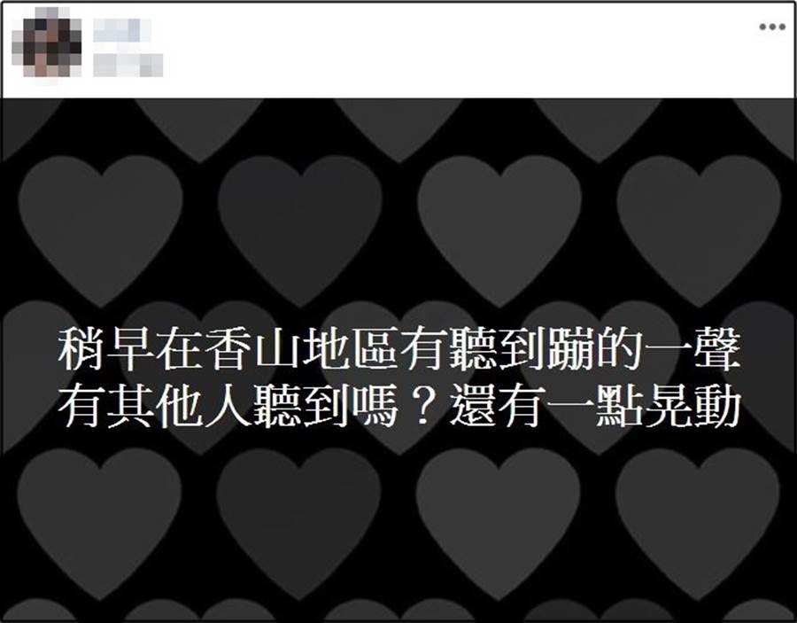 新竹香山驚傳詭異巨響,驚動居民急問:「到底發生什麼事。」(圖/翻攝自新竹爆料公社)