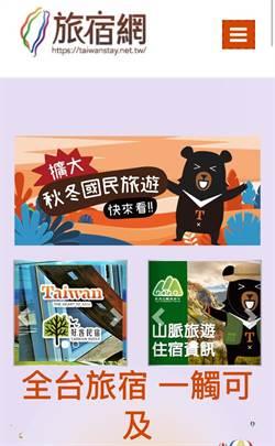 立委關心台灣旅宿網 觀光局回應了