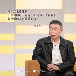 加油!柯臉書賀江啟臣 盼改變台灣政治文化