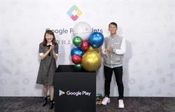 全球第四 Google在台推出Play Points會員點數計畫
