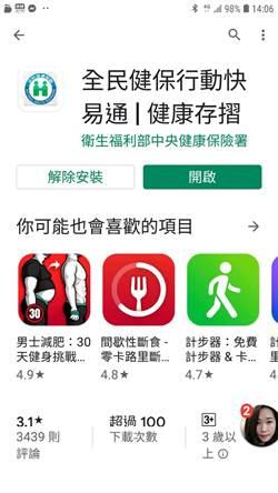 才剛宣布…口罩實名制2.0手機認證系統出現異常