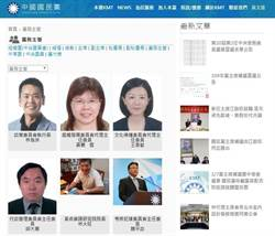 國民黨官網未更新考紀主委 魏平政是否回任引起討論
