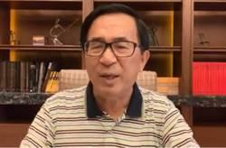 趁亂救陳水扁?「救扁二法」悄悄一讀 國民黨未阻攔