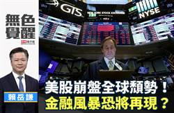 無色覺醒》賴岳謙:美股崩盤全球頹勢!金融風暴恐將再現?