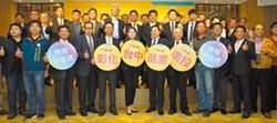 中台灣4縣市 成立聯盟拚觀光