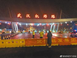 武漢封城 減少病毒八成國際傳播