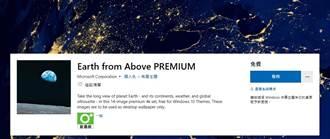 微軟送上Windows 10免費主題 含14張太空4K桌布