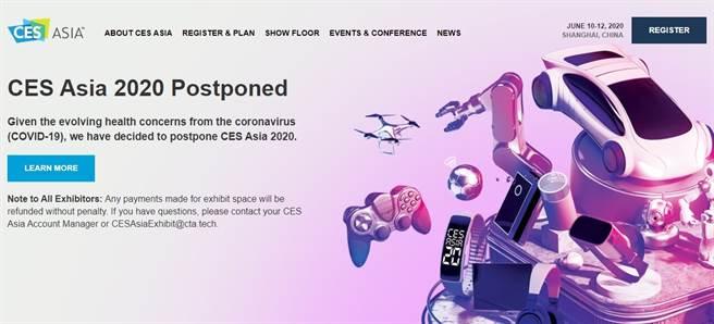 原定 6 月份舉辦的 CES Asia 亞洲消費性電子展宣布延期(日期未定)。(摘自CES Asia官網)