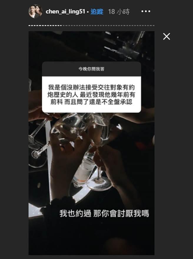 陳艾琳回應網友提問。(翻攝自陳艾琳IG)