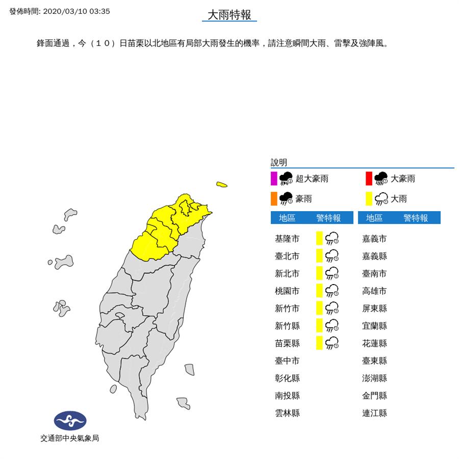 今(10日)清晨,氣象局針對苗栗以北7縣市發布大雨特報。(圖取自氣象局網頁)