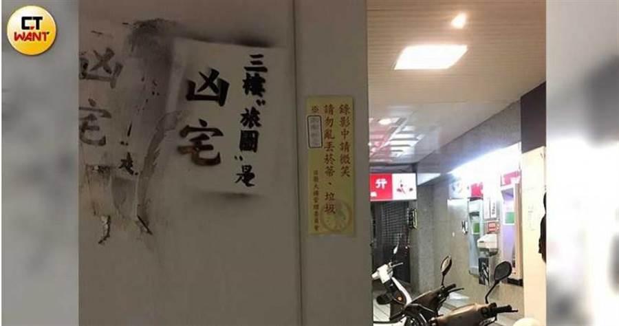 管委會控訴戴崇慶還在大樓張貼「凶宅」告示,企圖讓其他住戶心生恐懼。(圖/讀者提供)