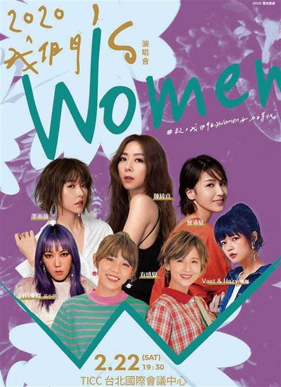 陳綺貞參與的《我們's Women》演唱會,因疫情嚴重而喊卡。(圖/翻攝自網路)