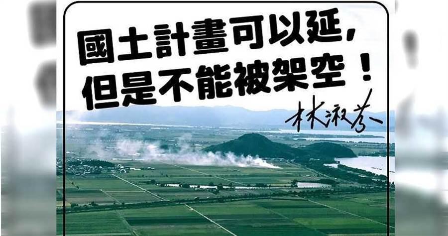 民進黨立委林淑芬痛批《國土計畫法》修法,背後是政府想圈地。(圖/翻攝自林淑芬臉書)