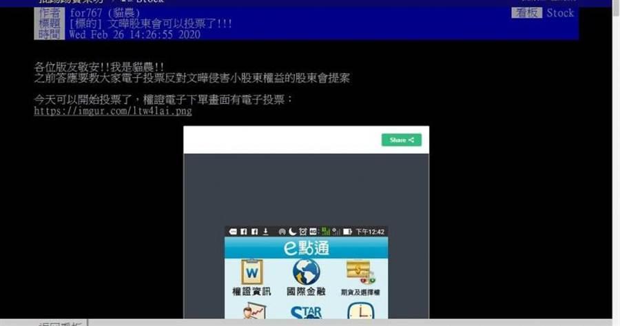 小股東不滿股權被稀釋,號召網友在鄉民投票反對文曄。(圖/截至批踢踢)