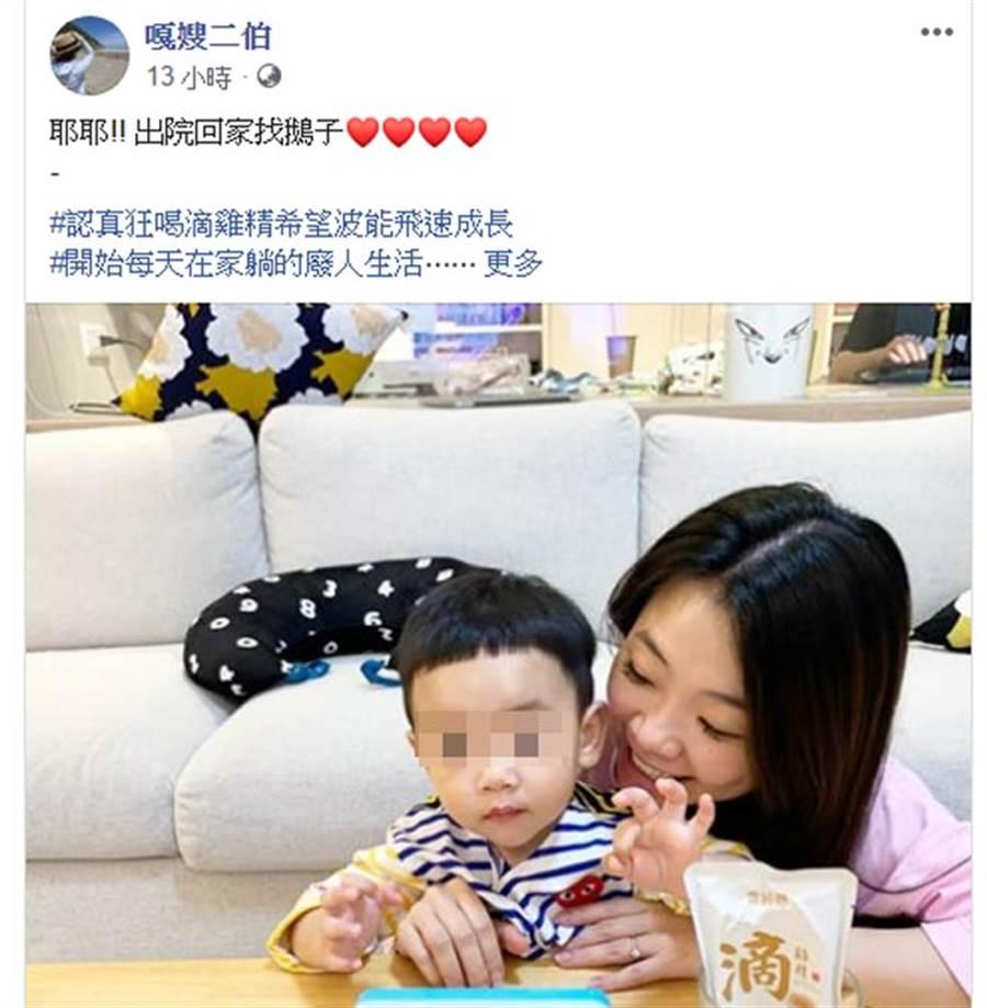 蔡阿嘎孕妻二伯臉書po文。(翻攝自嘎嫂二伯臉書)