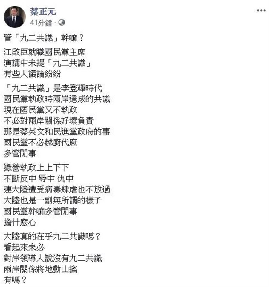 蔡正元臉書。
